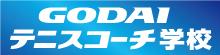 GODAI テニスコーチ学校