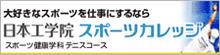 日本工学院専門学校