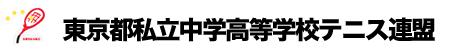 東京都私立中学高等学校テニス連盟