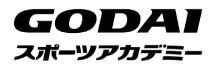GODAIスポーツアカデミー